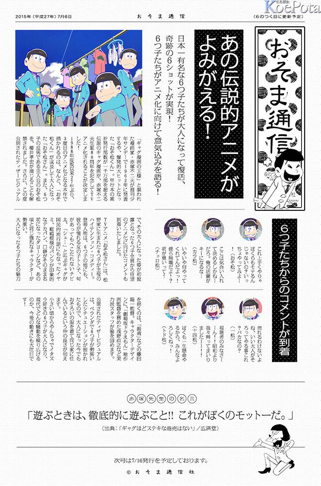 TV 애니메이션 '오소마츠씨'가 2015년 10월에 방송 개시..