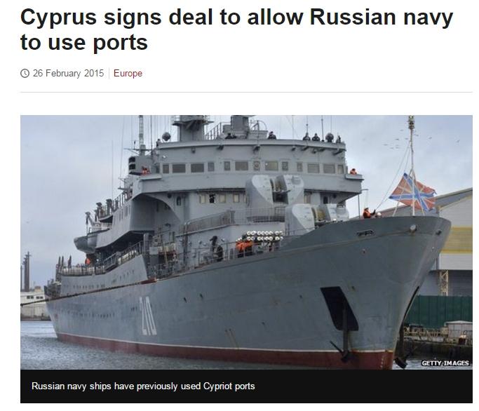 러시아 해군, 키프로스 항구 사용권을 얻은 이유는?