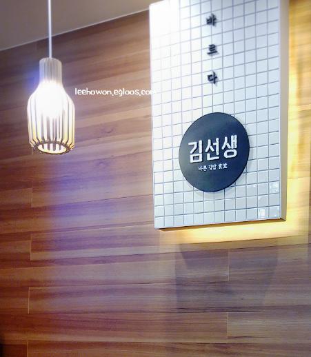 바르다 김선생) 불고기 김밥