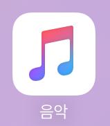 [애플] iOS 8.4 업데이트
