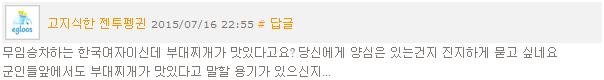 어떤 여성혐오 댓글