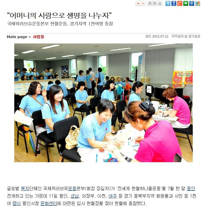 경기지역 1천여명 국제위러브유운동본부(장길자회장..