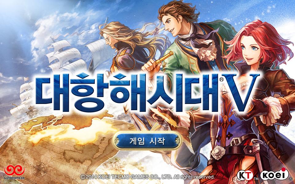 대항해시대5 항해일지 - 복귀 그리고 도굴..