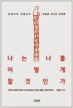 나는 나를 어떻게 할 것인가 by 김동조