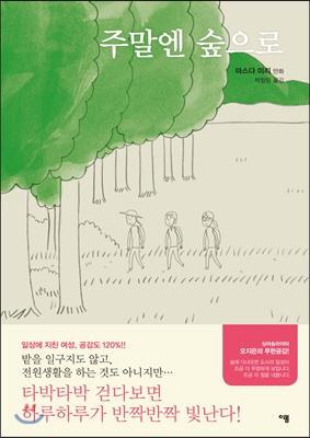 다시 읽은  [만화] 주말엔 숲으로 - 마스다 미리
