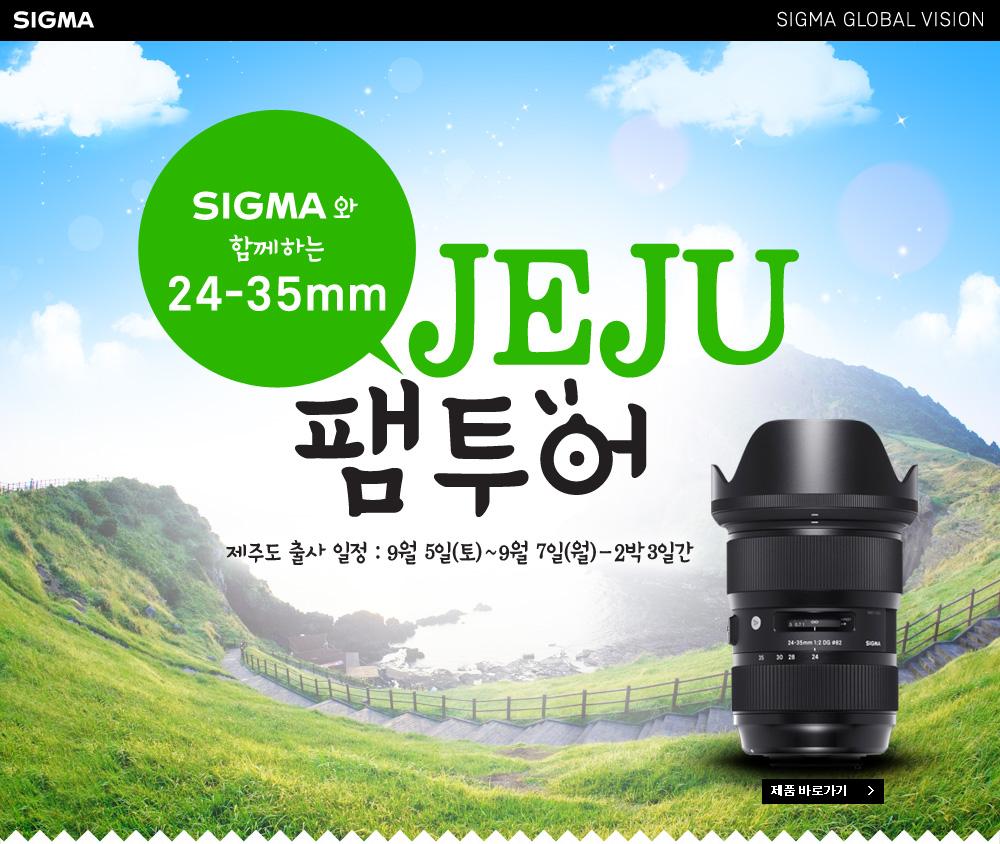 시그마 24-35mm 와 제주도 여행을 동시에!