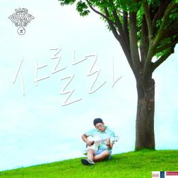 밴드 포텐(4.10)-샤랄라 [듣기/가사]