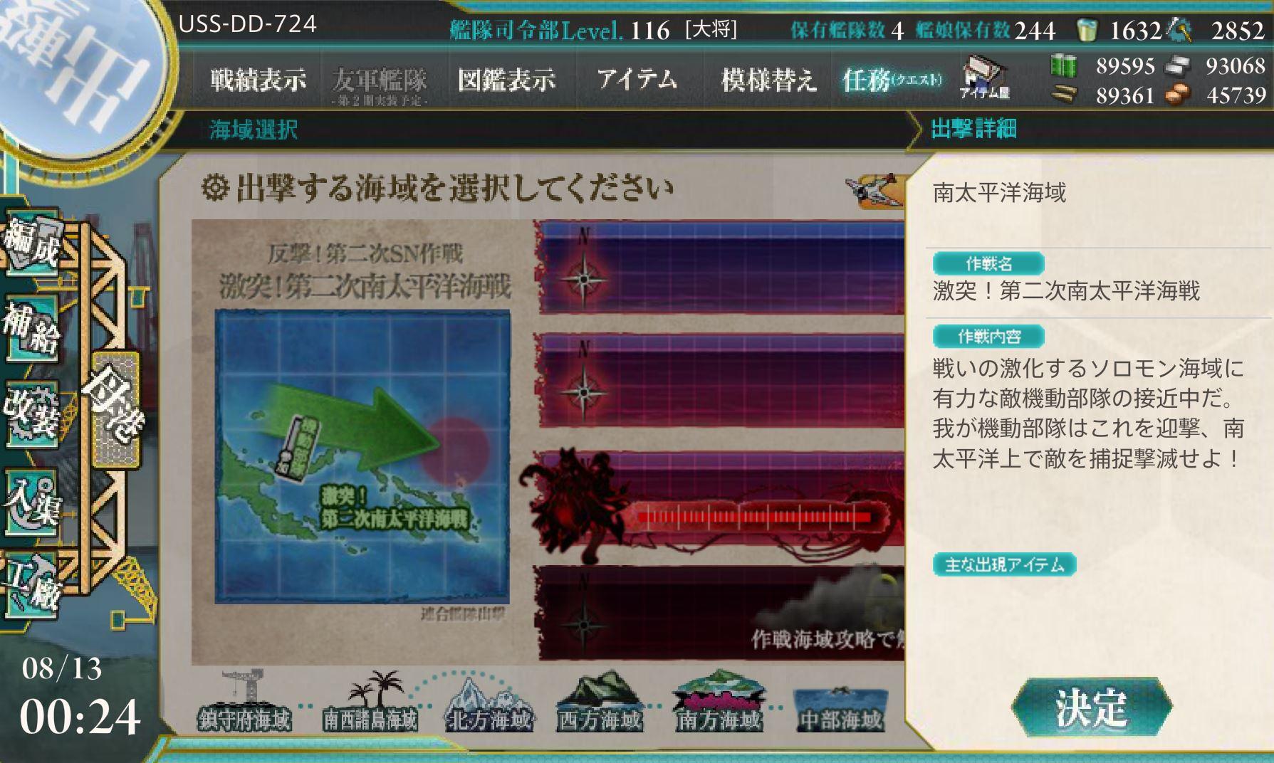 [칸코레] E-3 갑 난이도 진행 중입니다