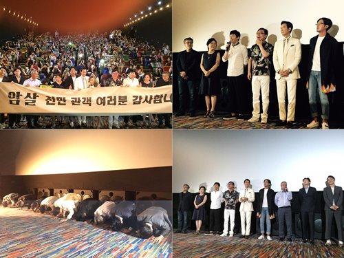 영화 `암살`, 70주년 광복절에 천만 관객 돌파