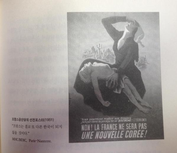 """""""프랑스는 제2의 한국이 되지 않을 것이다!"""" 1951년"""