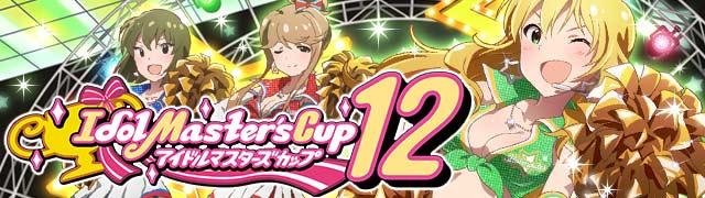 밀리마스 이벤트 「アイドルマスターズカップ12(..