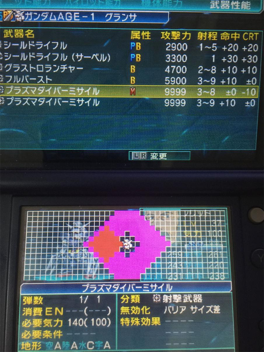 닌텐도3DS용 게임 '슈퍼로봇대전BX'에 참전한 건담A..