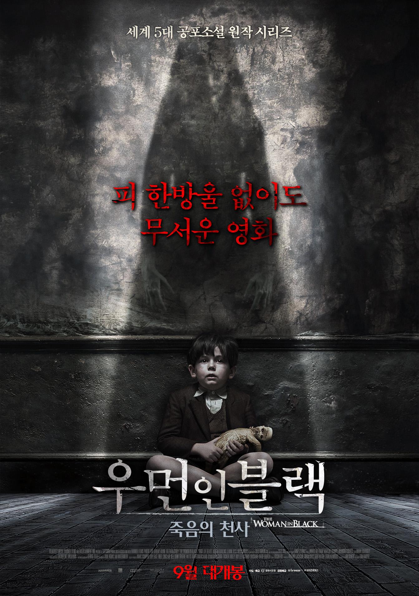 우먼 인 블랙 : 죽음의 천사 - 공포영화 이상의 연출로..