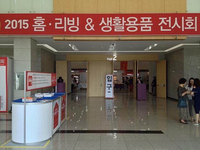 대구 엑스코 '2015 홈리빙 & 생활용품 전시회'