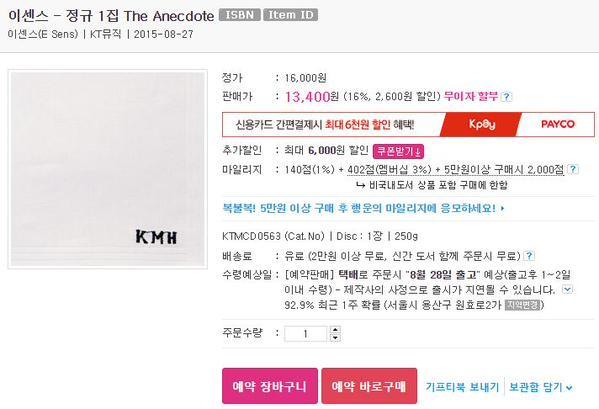 E Sens 첫 정규앨범 <The Anecdote> 리뷰