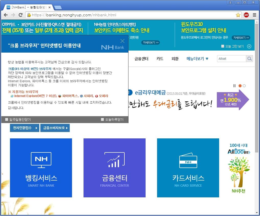 (20150902) 농협 인터넷뱅킹 - 크롬 브라우저 제한 ..