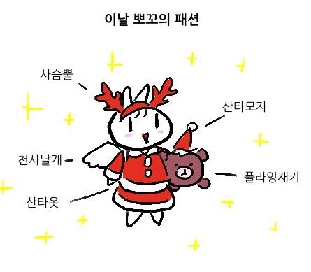 [제194회] 뀨뀨의 육아일기 제193화. 크리스마스 파티