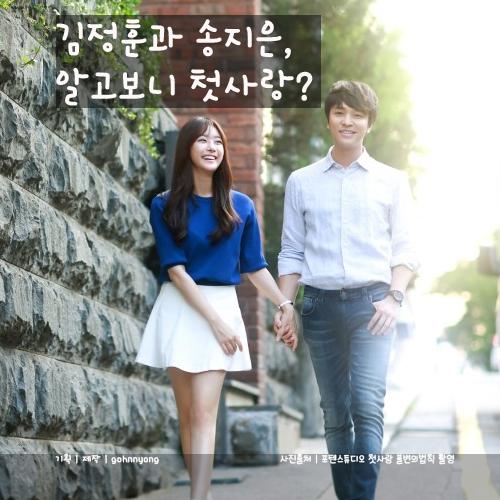 김정훈과 송지은, 알고보니 첫사랑?