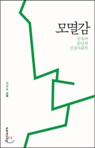 모멸감/김찬호/문학과지성사/2014