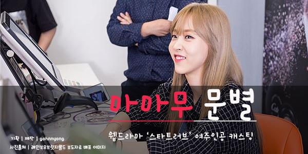 마마무 문별 '스타트러브' 여주인공 캐스팅