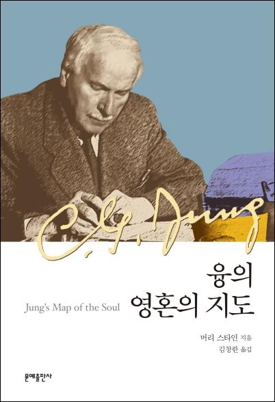 《융의 영혼의 지도》, 30년 간 융을 연구한 융 심리학..