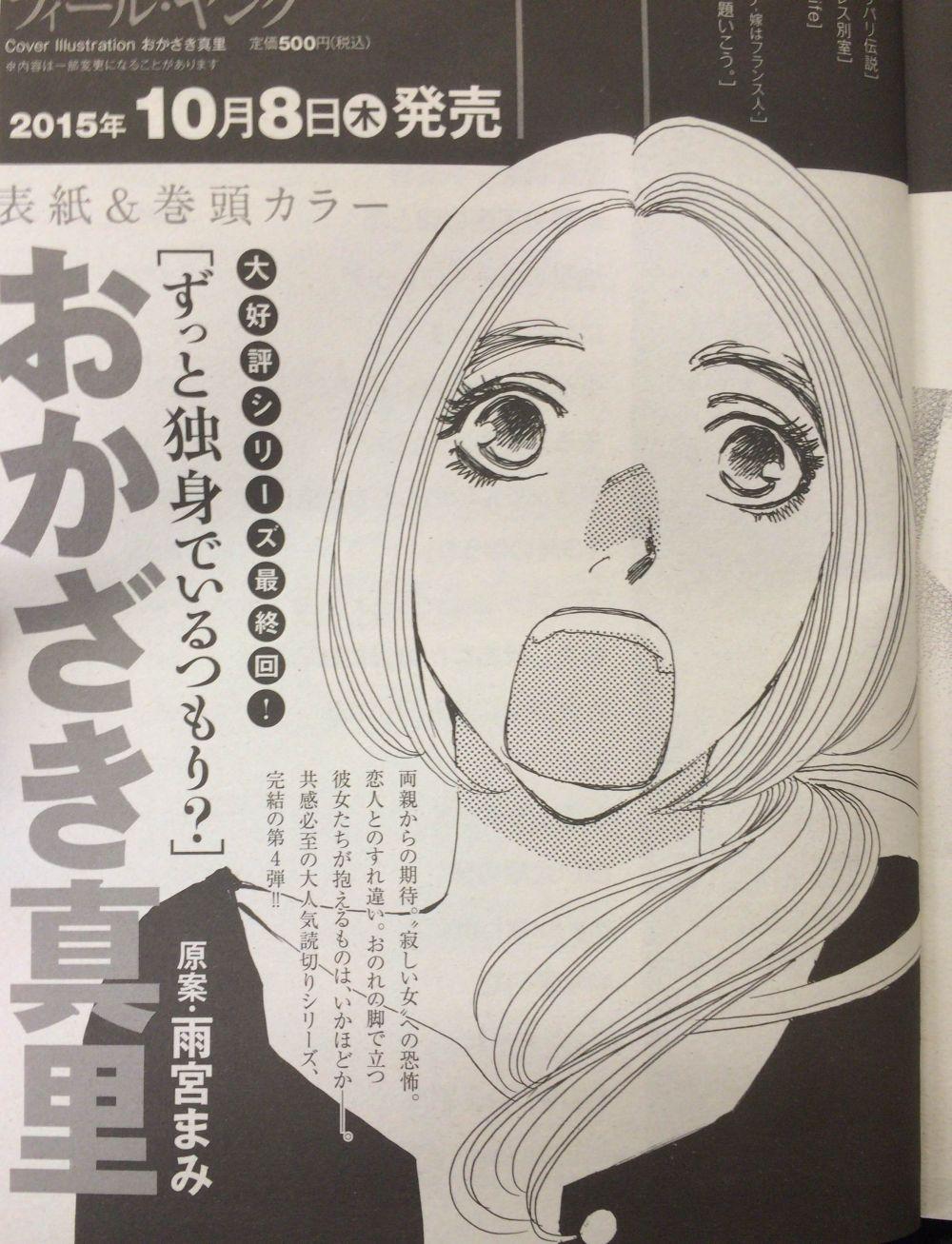 만화가 '오카자키 마리' 선생의 작품 '계속 독신으로 있..