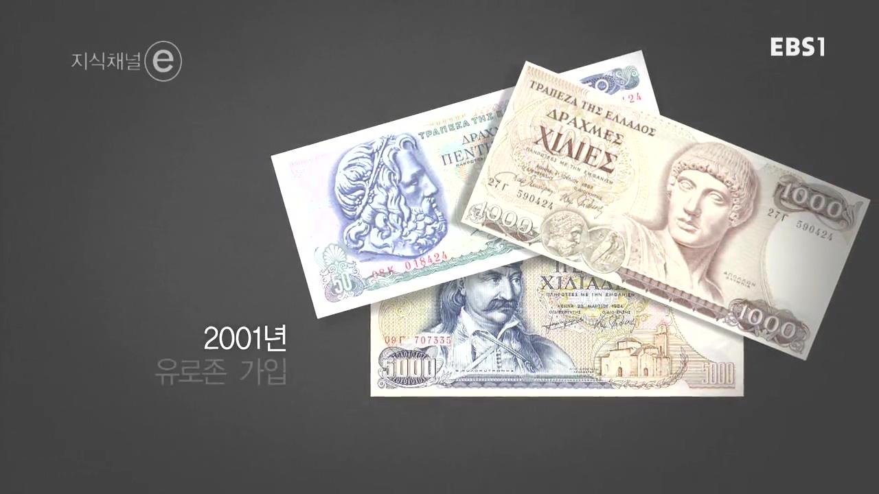 (지식채널 e) 살기 좋은 나라 1부 - 잃어버린 돈(20..