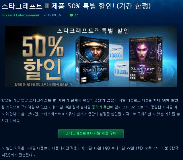 스타크래프트2 자유의날개, 군단의 심장 50% 세일~!!