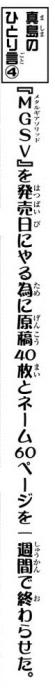 만화가 '마시마 히로'씨는 역시 작업 속도가 빠르고 ..