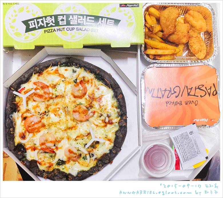 [피자헛] 블랙 오리엔탈 씨푸드 피자~