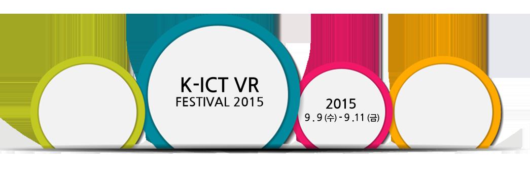 VR Festival 2015 후기 : VR의 문제점과 성공조건