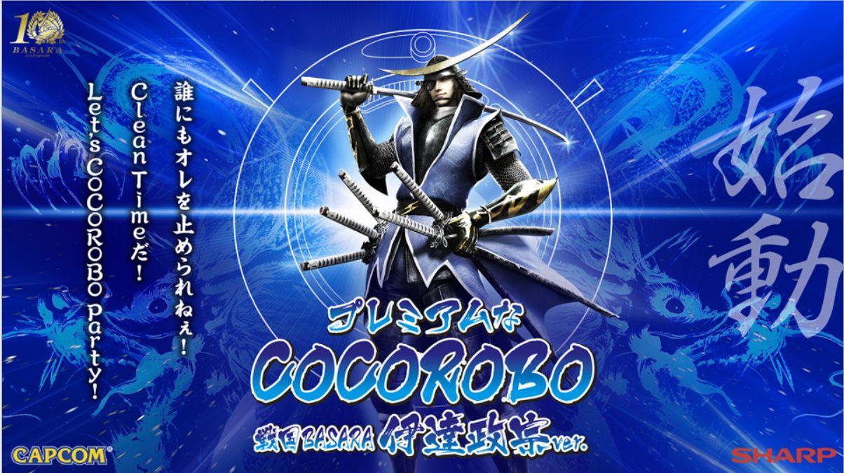 COCOROBO x 전국 바사라 콜라보레이션 제품화 ..