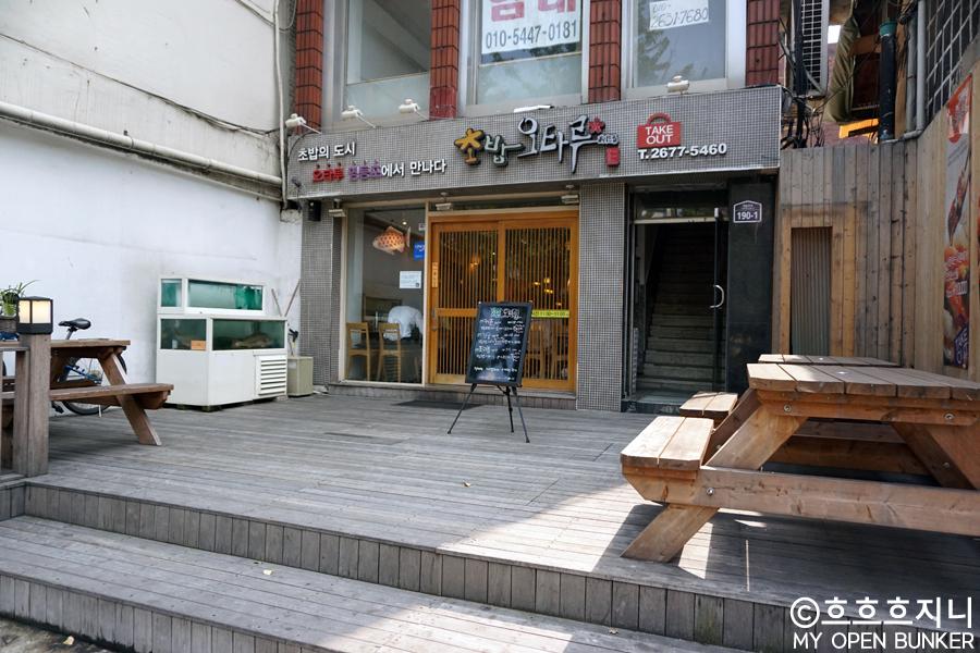 15.8.30 영등포 초밥오타루