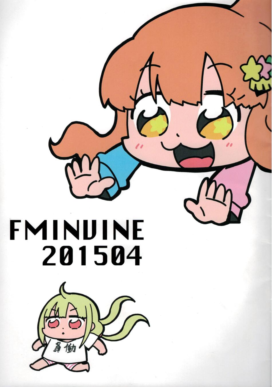 [아이돌마스터/동인지] FMINVINE 201504