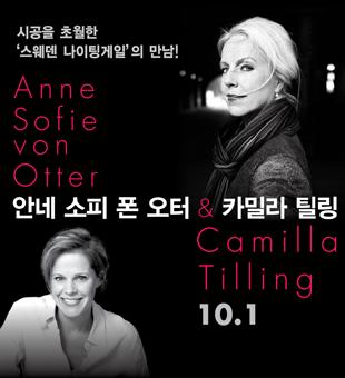 안네 소피 폰 오터&카밀라 틸링 콘서트 - 이야기꾼과..