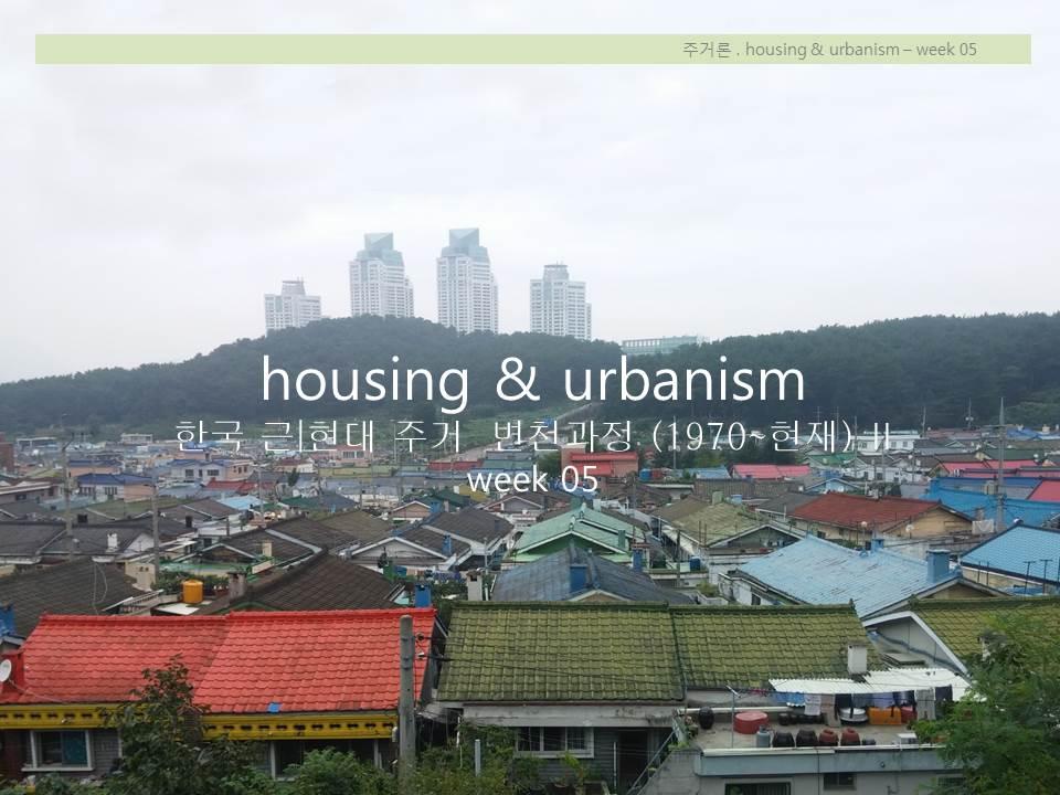 주거론(Housing & Urbanism) - week 04
