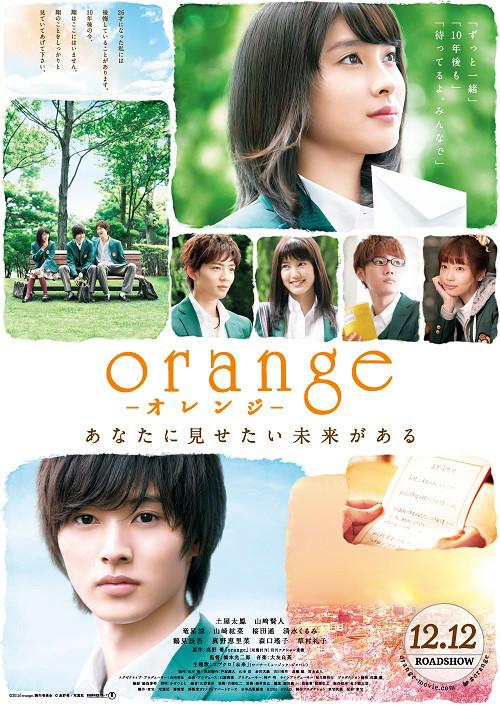 실사 영화 '오렌지'의 새로운 포스터 비쥬얼 공개