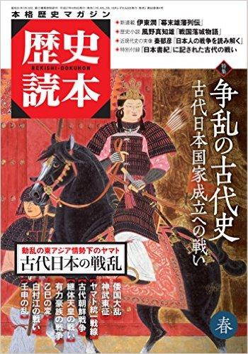 일본 계간 역사잡지《역사독본》전면 휴간