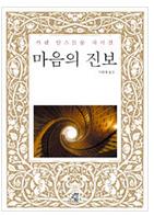 <마음의 진보The Spiral Staircase> - 종교에서..
