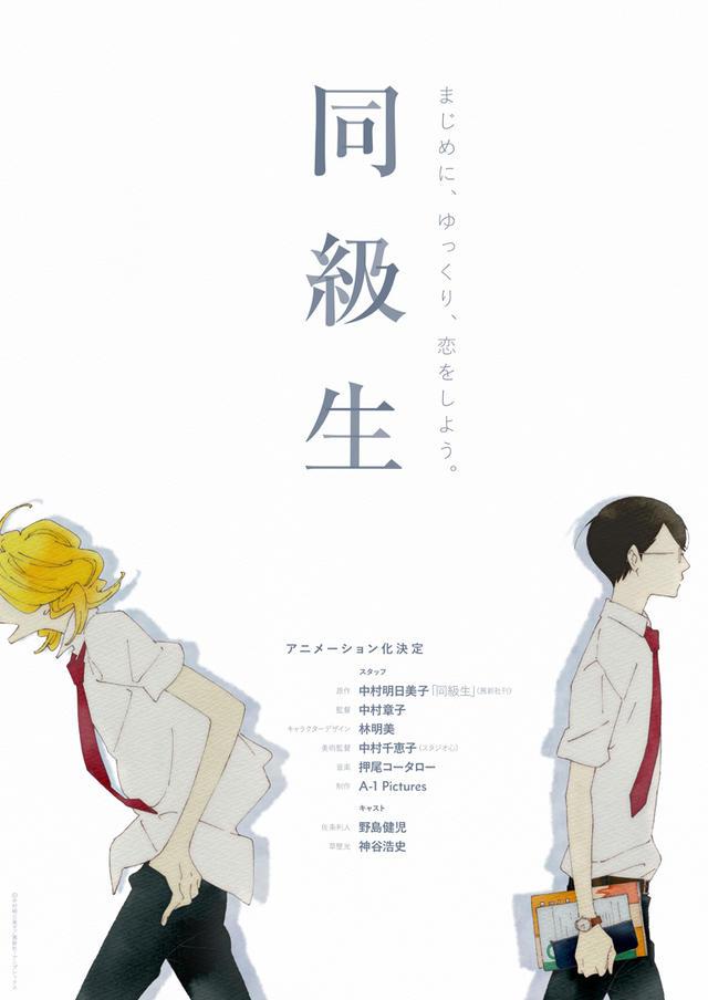 극장 애니메이션 '동급생'은 2016년 2월 20일 일본 현지에..