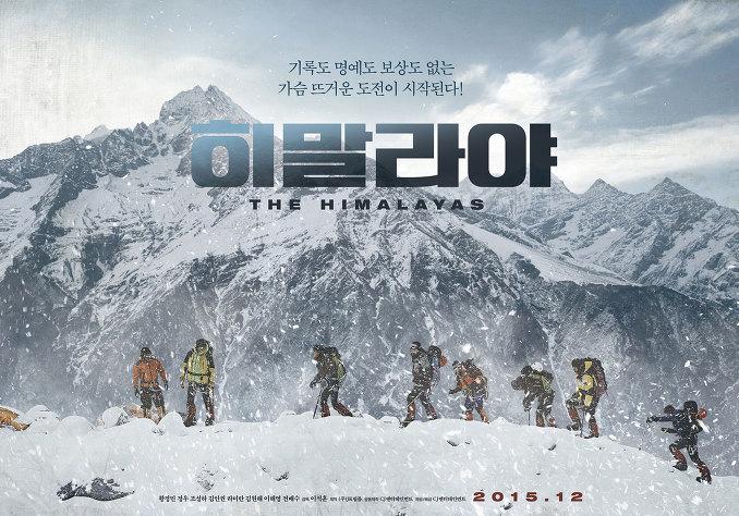 """황정민 주연의 신작,  """"히말라야"""" 포스터들입니다."""