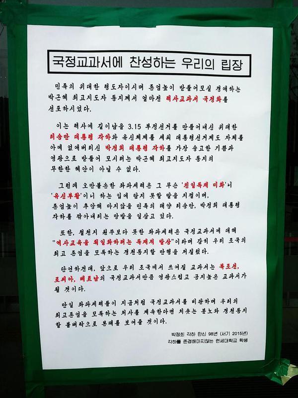 국정교과서 반대가 핫한데... 대자보 및 현수막 몇개..