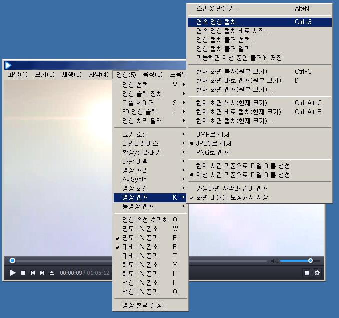 팟플레이어, 화면캡처 품질 설정 저장하는 방법