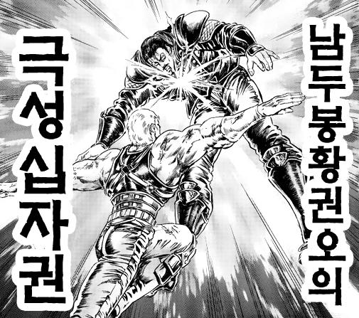 북두의권 딸기맛 54화 사우저 맥스파워 차지업하다