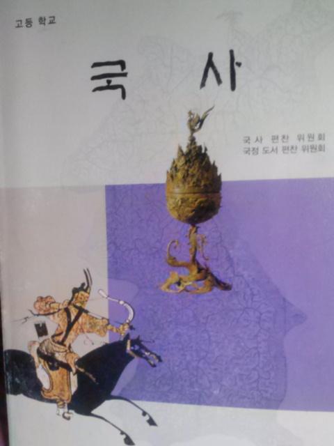 교학사 국정 국사 교과서 feat 최몽룡 교수