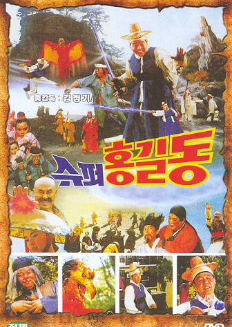 슈퍼 홍길동 1편 잡담