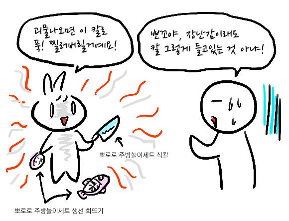 [제201회] 뀨뀨의 육아일기 제200화. 5살의 설날