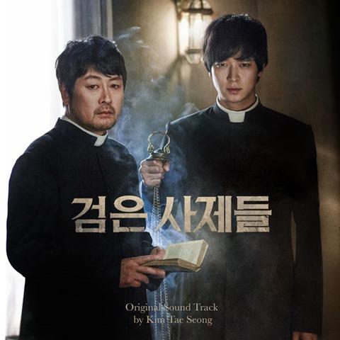 영화 `검은 사제들` OST와 도서 발매