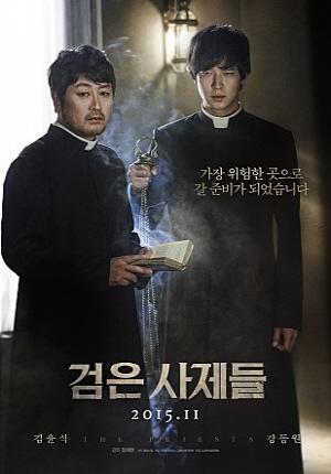검은 사제들 The Priests, 2015