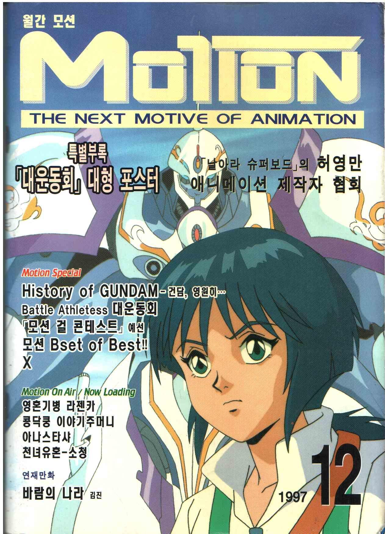 월간 모션 1997년 12월 (제 7 호)